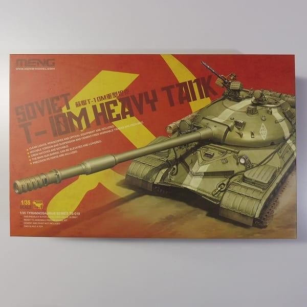 MENG MODEL 1/35 TS-018 ソビエト T-10M 重戦車