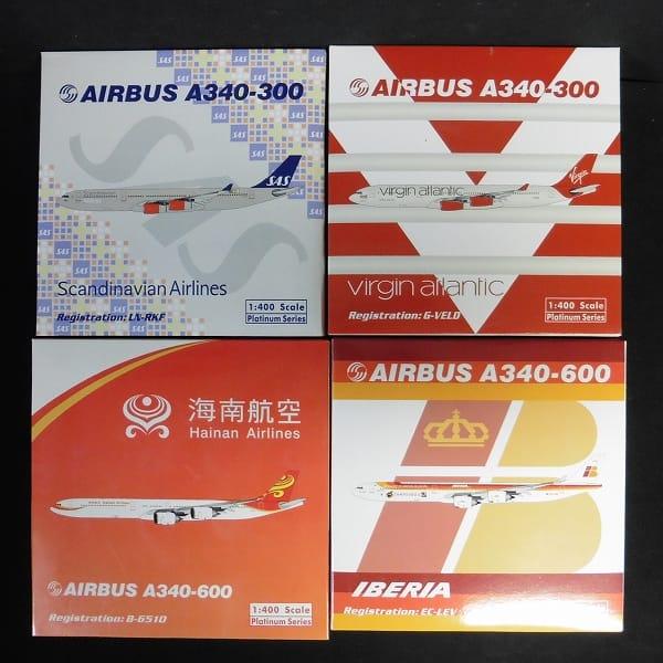 フェニックス 1/400 海南航空 イベリア航空 A340-600 他