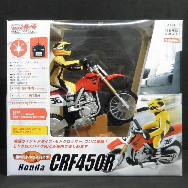 TAIYO R/C 室内 モトクロスバイク ホンダ CRF45OR