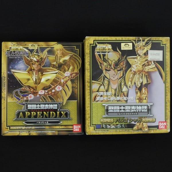 聖闘士聖衣神話 APPENDIX バルゴ シャカ / 聖闘士星矢