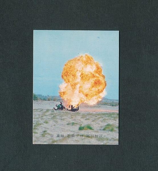 カルビー 旧 仮面ライダー カード No.540 YR21版