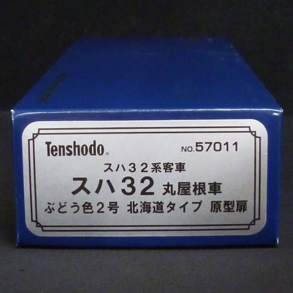 天賞堂 HOゲージ スハ32 丸屋根車 ぶどう色2号 北海道