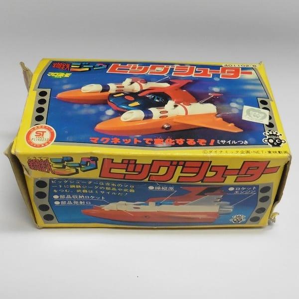 タカラ マグネモ ビッグシューター 当時物 / 鋼鉄ジーグ