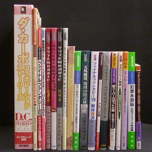 ゲーム関連書籍 まとめて 攻略本 ガイドブック FF7 他