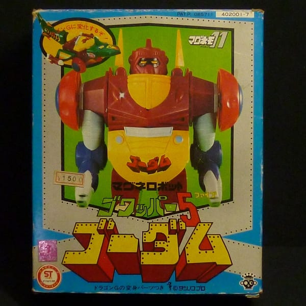 マグネモ11 当時 マグネロボット ゴワッパー5 ゴーダム