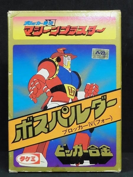 タケミ 当時物 ビッガー合金 ボスパルダー / 超合金