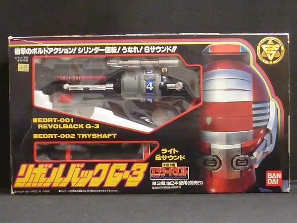 特捜エクシードラフト リボルバックG-3 メタルヒーロー