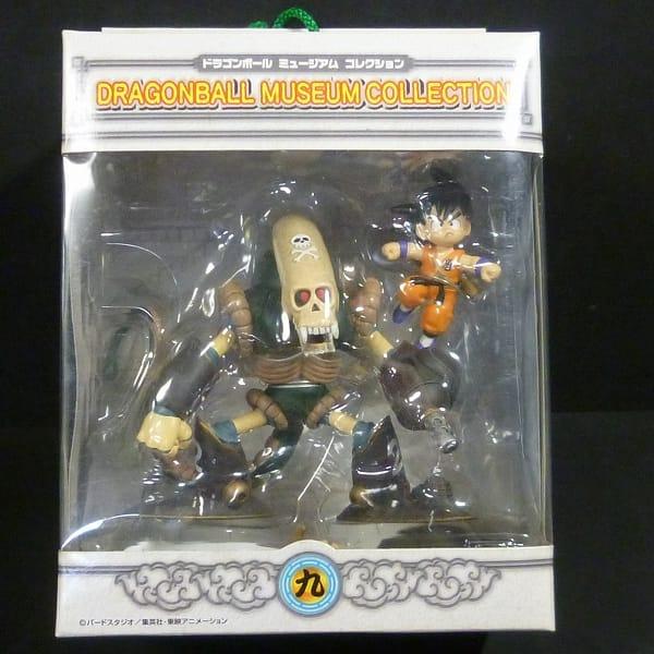 DB ミュージアムコレクション九 悟空xドクロロボット
