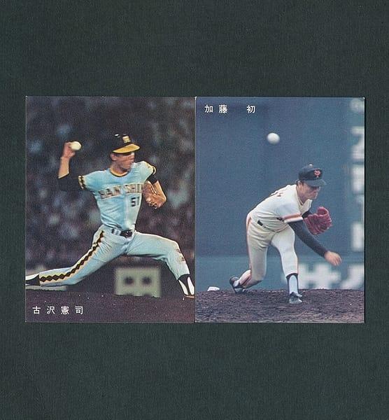 カルビー プロ野球 カード 1978年 古沢憲治 加藤初