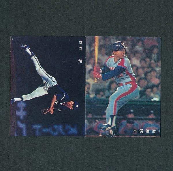 カルビー プロ野球 カード 1978年 野村収 木俣達彦