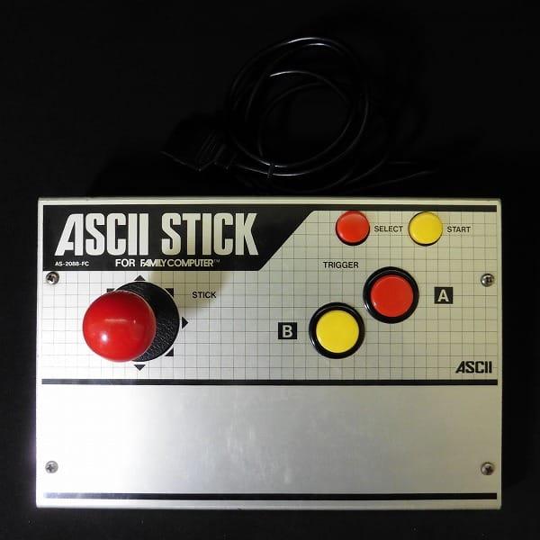アスキースティック AS-2088-FC ファミコン用/ASCII