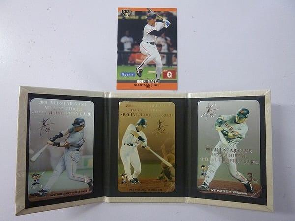 プロ野球 BBM 93 423 松井秀喜 ルーキー カード 他 2001