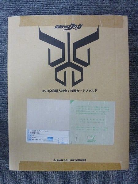 仮面ライダークウガ DVD全巻購入特典 カード バインダー