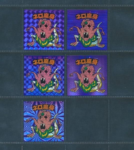 ビックリマン BM セレクション ネロ魔身 崩壊 レアロゴ