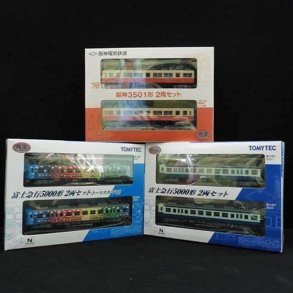 鉄道コレクション Nゲージ 富士急行5000形 阪神3501形