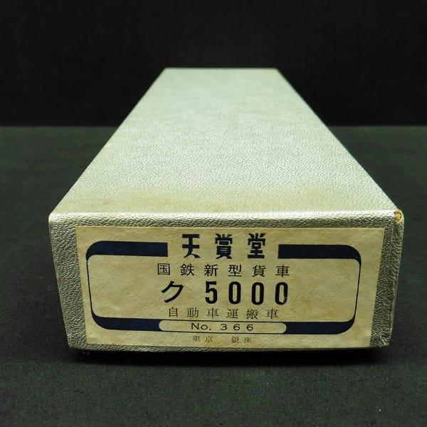 天賞堂 国鉄新型貨車 No.366 ク5000 自動車運搬車