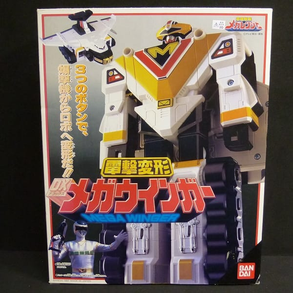 電磁戦隊メガレンジャー 電撃変形 DX メガウインガー