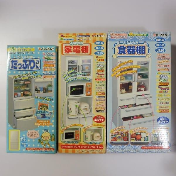 リーメント 家電棚 食器棚 ぷち冷蔵庫 たっぷりさん