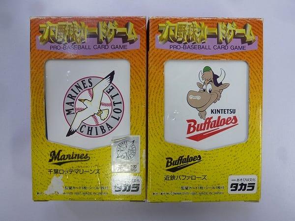 タカラ プロ野球 カード ゲーム 1997年 千葉ロッテ 近鉄