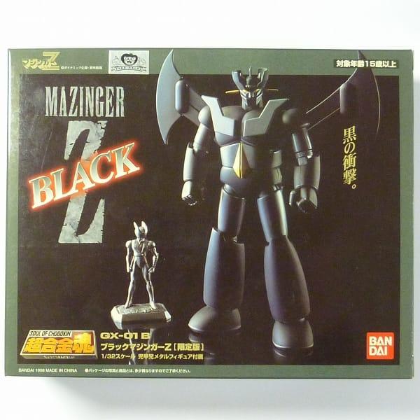 1/32 超合金魂 GX-01B ブラック マジンガーZ 限定