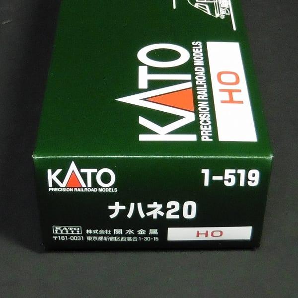 KATO HOゲージ 20系 特急寝台客車 1-519 ナハネ20 青