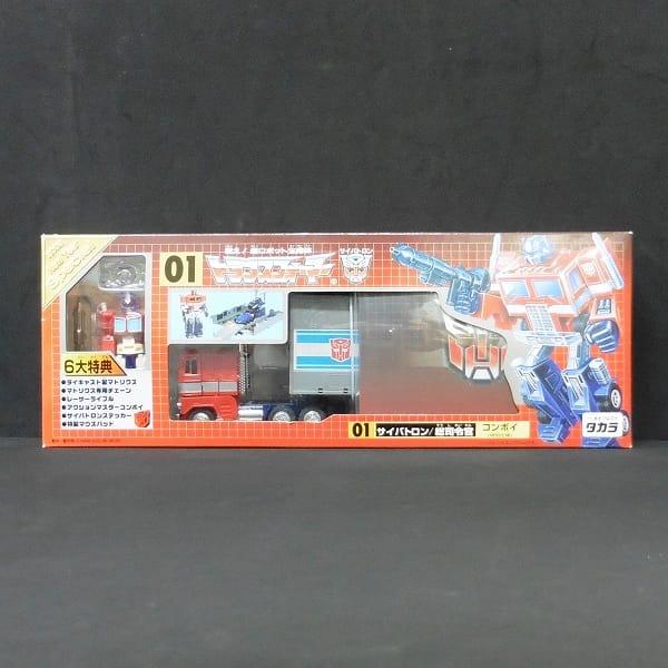 タカラ トランスフォーマー 01 サイバトロン コンボイ