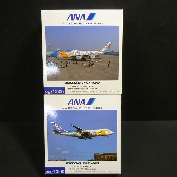 ANA 全日空 B747-400 ポケモンジェットJA8962 8964 2種
