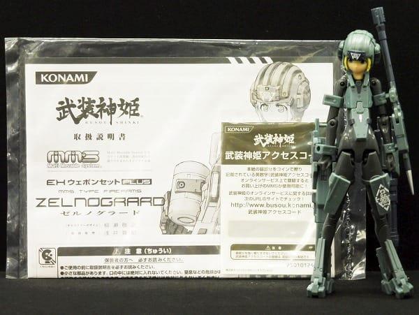 武装神姫 火器型MMSゼルノグラードEXウェポンセットPLUS
