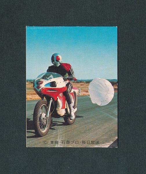 カルビー 旧 仮面ライダー カード No.504 YR21版