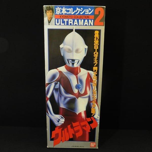 京本コレクション2 ウルトラマン 47cm フィギュア/円谷