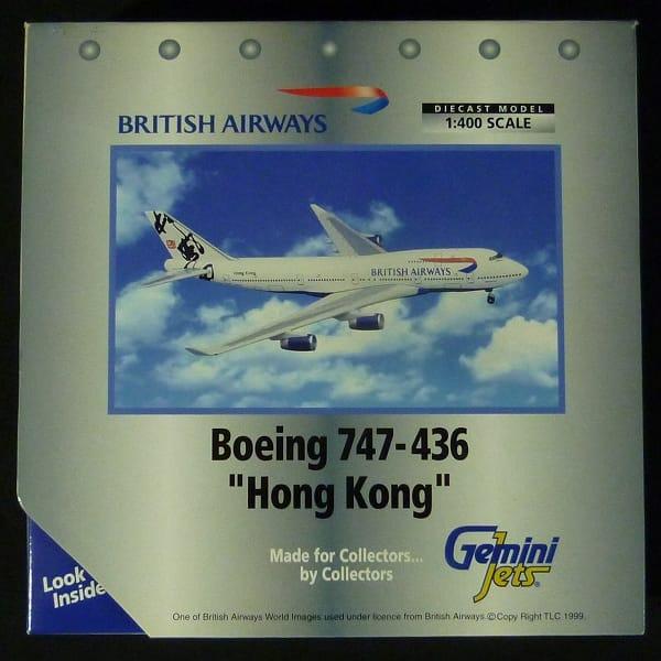 ジェミニ 1/400 747 ブリティッシュエアウェイズ 香港