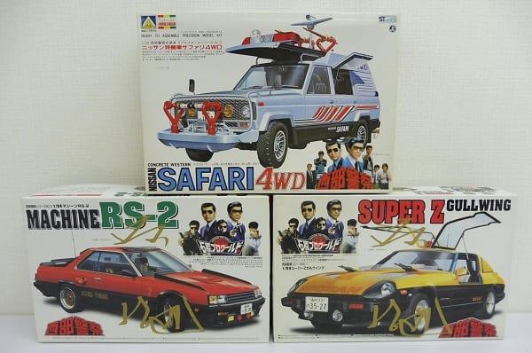 1/24 西部警察 RS-Z スーパーZ サファリ 初回限定プラモ