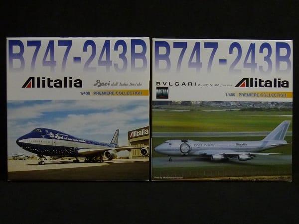 ドラゴン 1/400 アリタリア航空 B747-243B ブルガリ 他