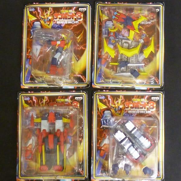 バンプレスト 無敵超人 ザンボット3 全4種 コンプ