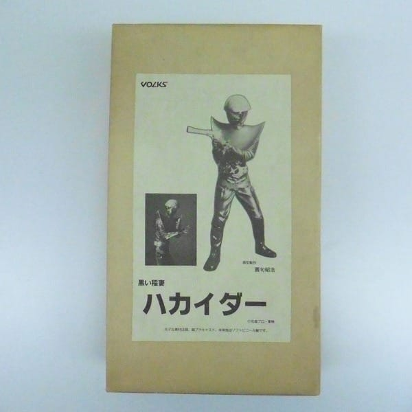 VOLKS 黒い稲妻 ハカイダー 原型 圓句昭浩 ガレキ