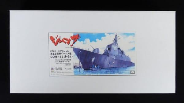 ピットロード 1/350 海自 イージス艦 みらい ジパング