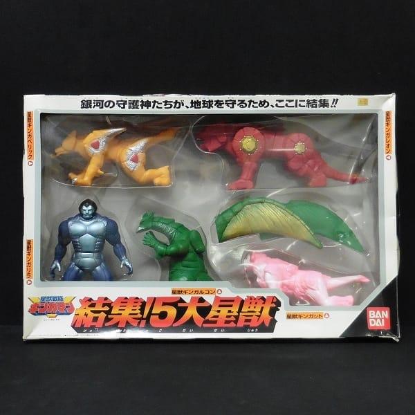 星獣戦隊ギンガマン 結集!5大星獣 ソフビ ギンガレオン