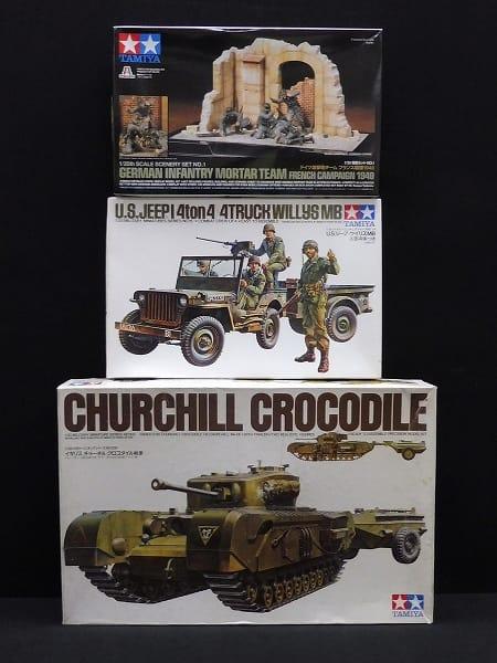 タミヤ 1/35 MM チャーチル・クロコダイル戦車 他
