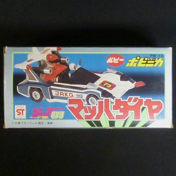 ポピニカ PB-15 マッハダイヤ 当時 / ジャッカー電撃隊