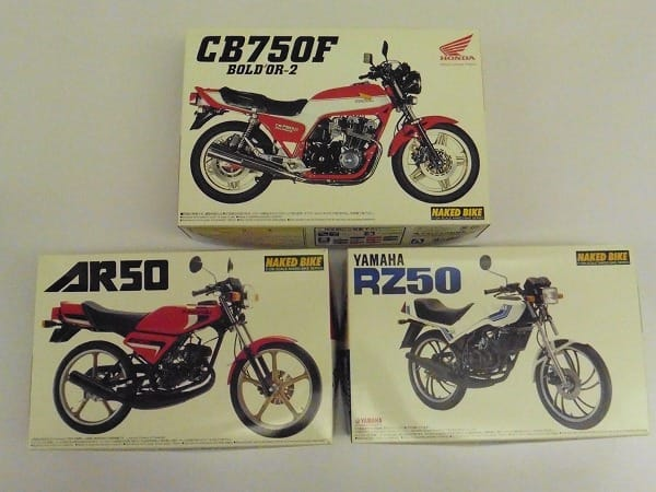 アオシマ 1/12 バイクプラモ まとめ CB750F AR50 他