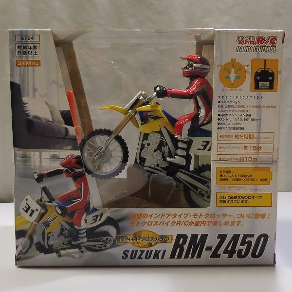 TAIYO R/C suzuki ズズキ RM-Z450 モトクロス バイク