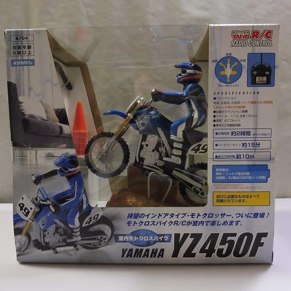 TAIYO R/C YAMAHA ヤマハ YZ450F モトクロスバイク