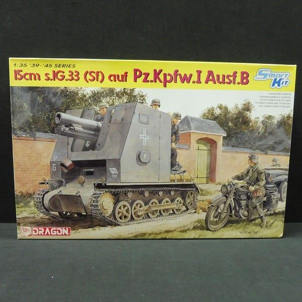 ドラゴン 1/35 ドイツ軍 I号 15cm自走重歩兵砲 / プラモ