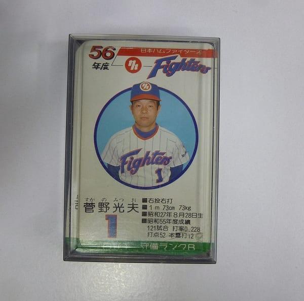 タカラ プロ野球 カード ゲーム 56年度 日本ハム ケース