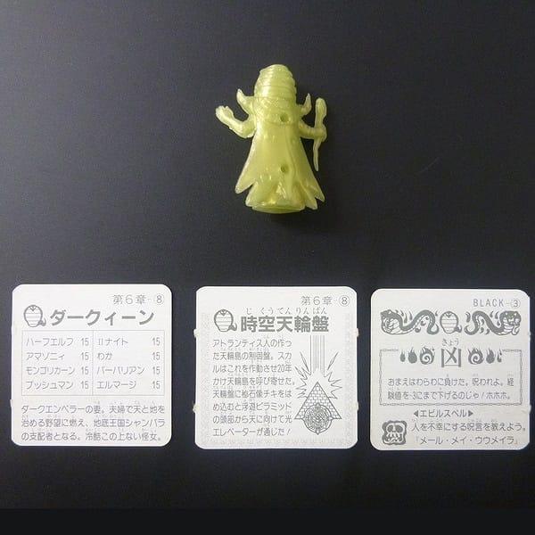 ネクロスの要塞 6弾 消しゴム 人形 カード ダークィーン_2