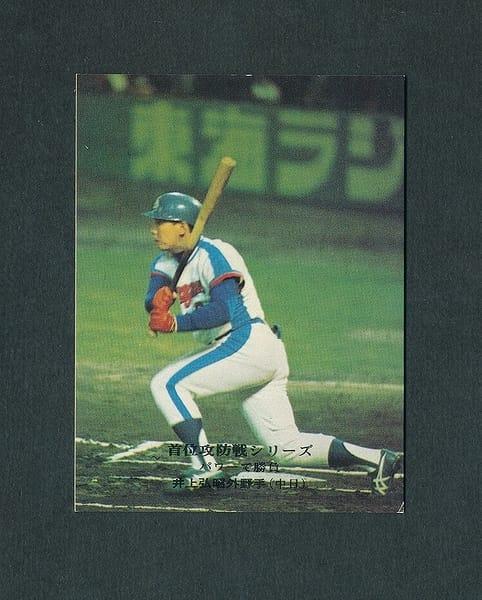 地方 カルビー プロ野球カード 75年 首位攻防 井上
