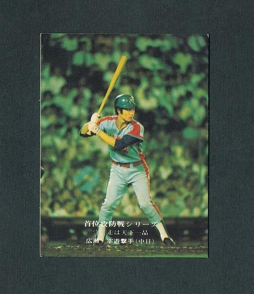 地方 カルビー プロ野球カード 75年 首位攻防 広瀬