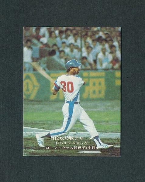 地方版 カルビー プロ野球カード 75年 首位 ローン
