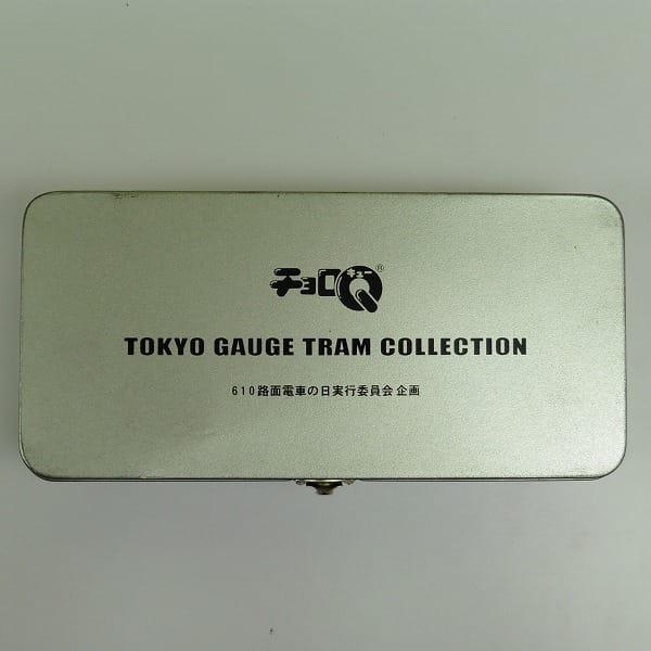 チョロQ 東京ゲージチーム 函館市電 路面電車の日 5種