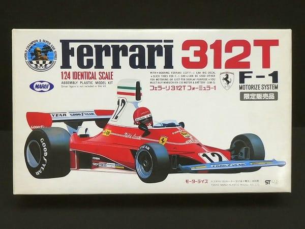 マルイ 1/24 フェラーリ 312T フォーミュラー1 F1